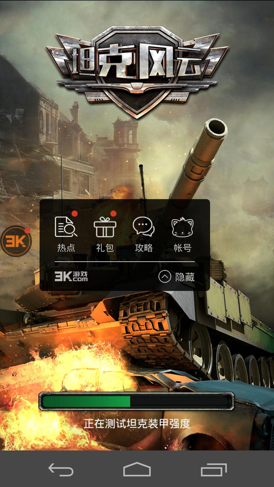 手机游戏 坦克风云 公告  认证地址: http://www.kkk5.com/index.php?